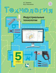 Тищенко А.Т., Симоненко В.Д. - Технология. Индустриальные технологии. 5класс. Учебник. обложка книги