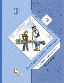 Литературное чтение. 3класс. Учебная хрестоматия. Часть 2. обложка книги