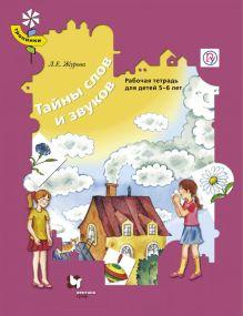 Журова Л.Е. - Тайны слов и звуков. Для детей 5-6 лет. Рабочая тетрадь. обложка книги