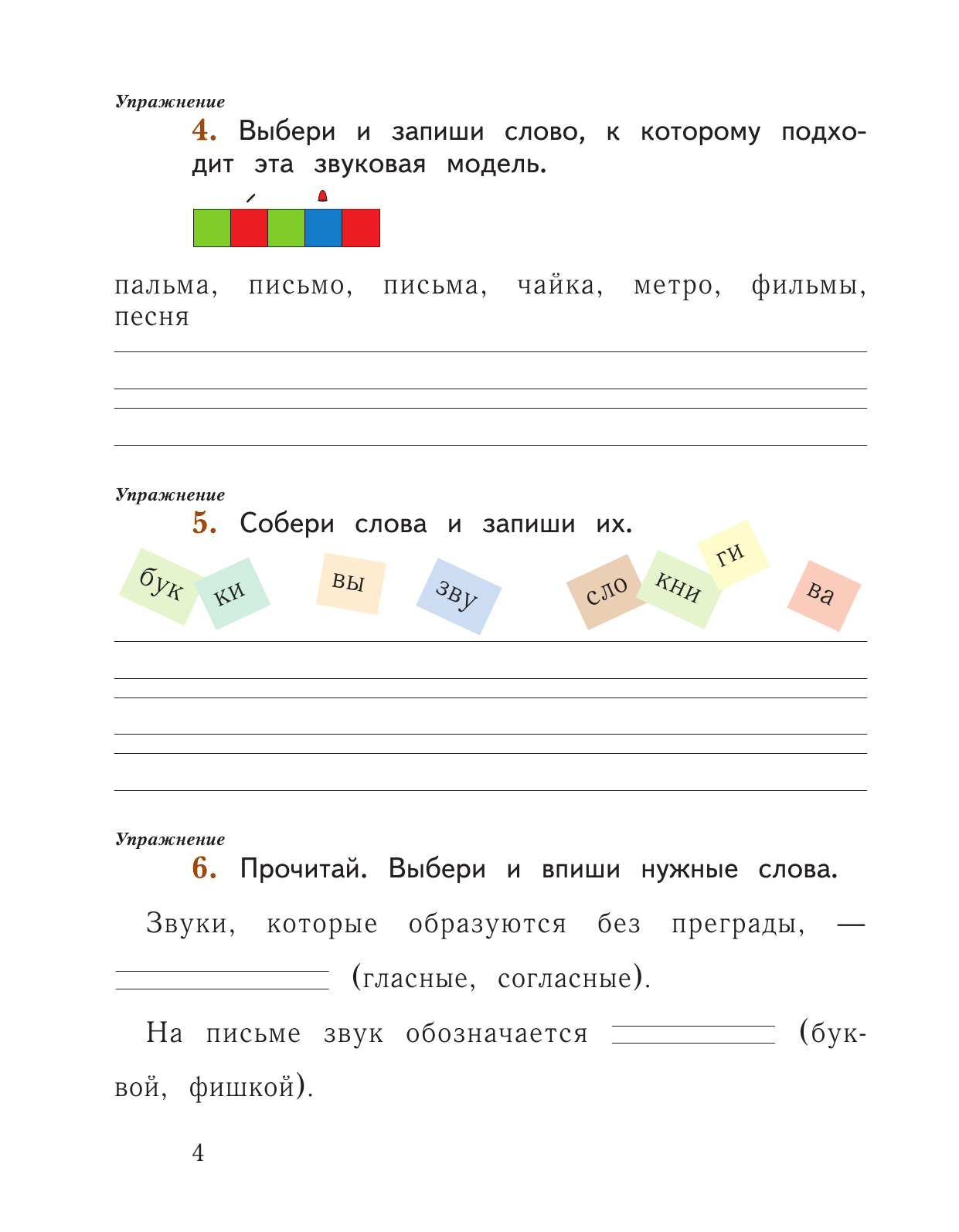 по языку 4 1 тетради русскому гдз в виноградова часть класс рабочей