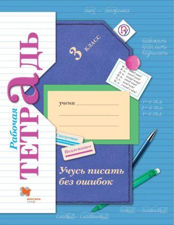 Учусь писать без ошибок. 3класс. Рабочая тетрадь. Кузнецова М.И.