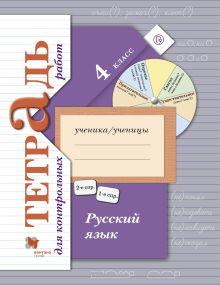 Русский язык. Тетрадь для контрольных работ. 4класс. Рабочая тетрадь. обложка книги