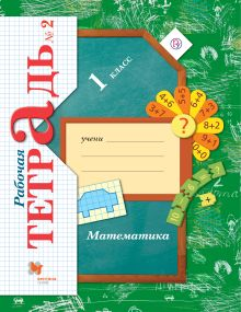 Кочурова Е.Э. - Математика. 1класс. Рабочая тетрадь №2. обложка книги