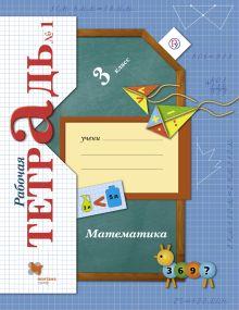 Математика. 3класс. Рабочая тетрадь №1. обложка книги