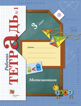 Математика. 3класс. Рабочая тетрадь №1. Рудницкая В.Н., Юдачева Т.В.