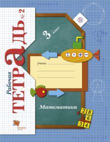 Математика. 3класс Рабочая тетрадь №2. обложка книги