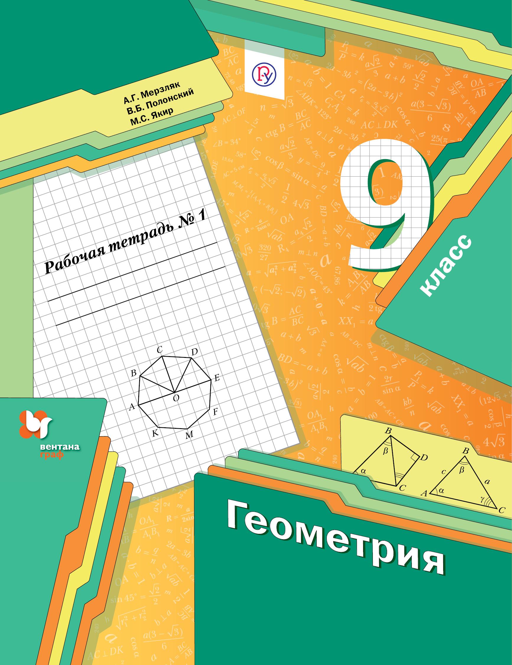 Геометрия. 9класс. Рабочая тетрадь №1.
