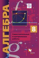 Алгебра (углубленное изучение). 8 класс. Самостоятельные и контрольные работы