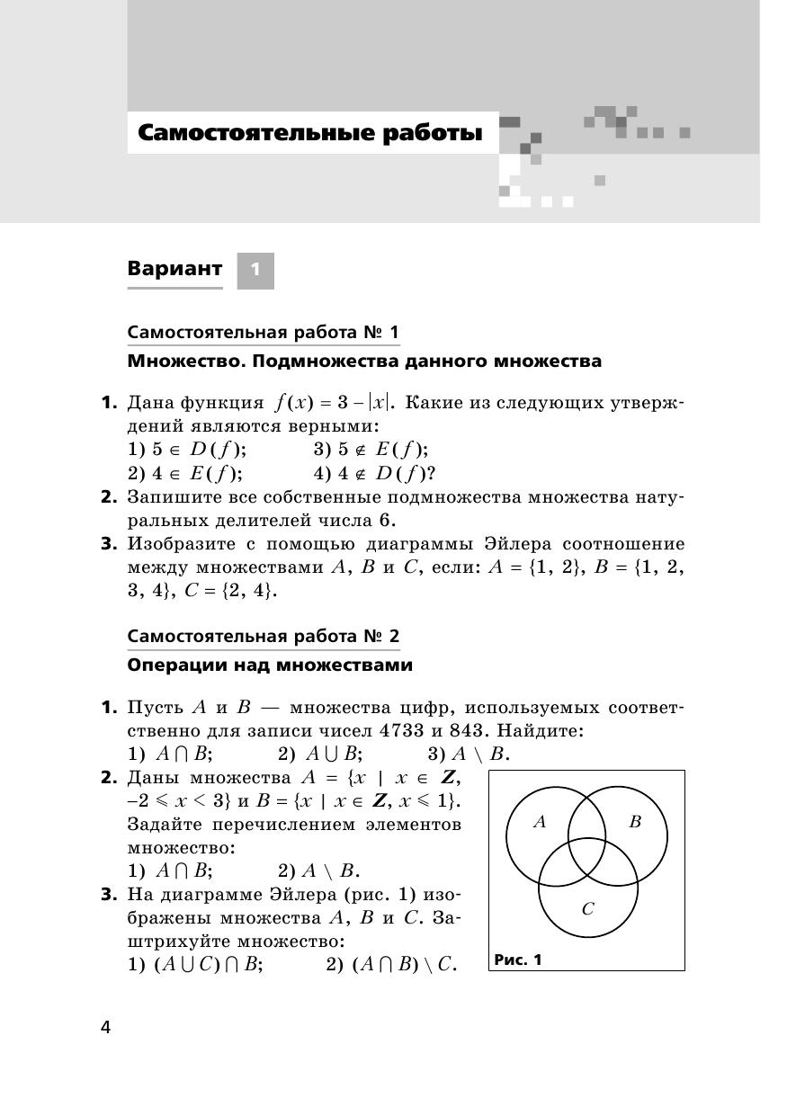 класс алгебре 8 мерзляк работы по самостоятельные гдз
