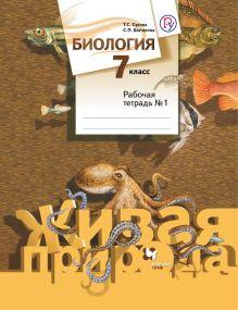 Сухова Т.С., Шаталова С.П. - Биология. 7класс. Рабочая тетрадь №1. обложка книги