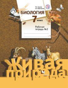 Сухова Т.С., Шаталова С.П. - Биология. 7класс. Рабочая тетрадь №2. обложка книги