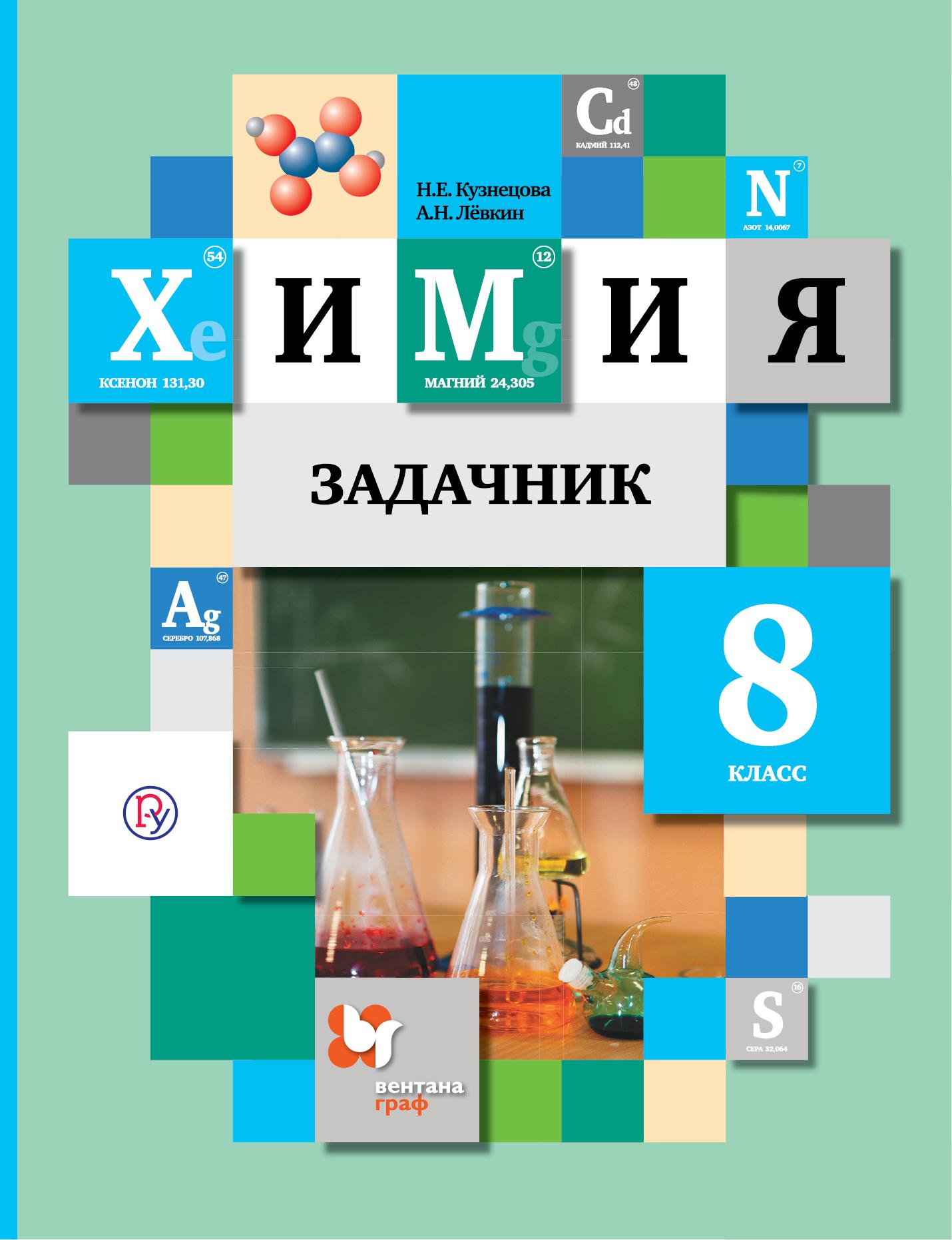 Химия. 8кл. Задачник.
