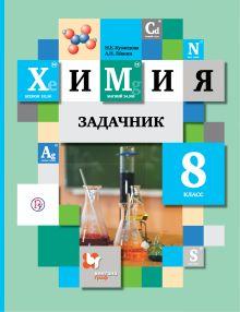 Кузнецова Н.Е., Левкин А.Н. - Химия. 8кл. Задачник. обложка книги