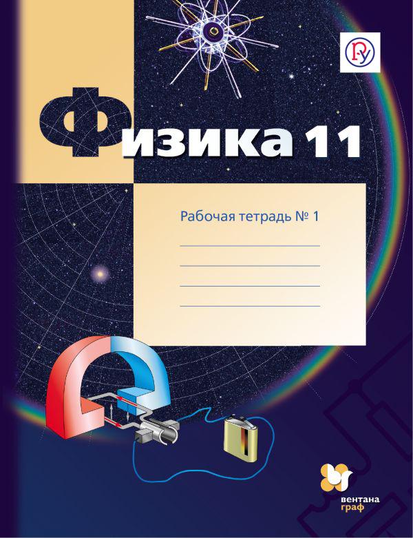 Физика. 11 класс. Рабочая тетрадь №1. ( Грачев А.В., Погожев В.А., Боков П.Ю.  )