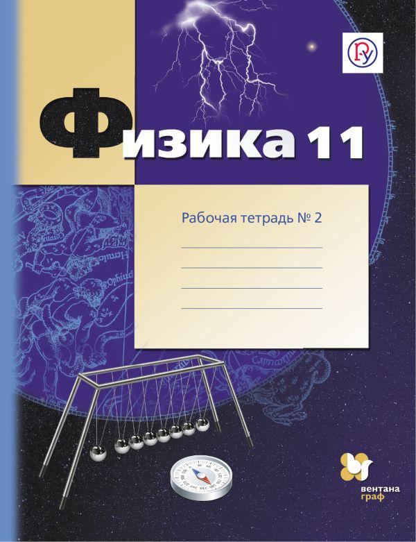 Физика. 11 класс. Рабочая тетрадь №2. ( Грачев А.В., Погожев В.А., Боков П.Ю.  )