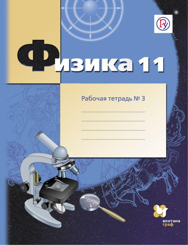 Физика. 11 класс. Рабочая тетрадь №3. ( Грачев А.В., Погожев В.А., Боков П.Ю.  )