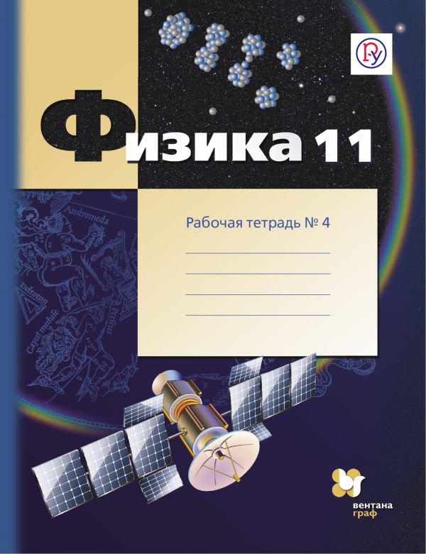 Физика. 11 класс. Рабочая тетрадь №4. ( Грачев А.В., Погожев В.А., Боков П.Ю.  )
