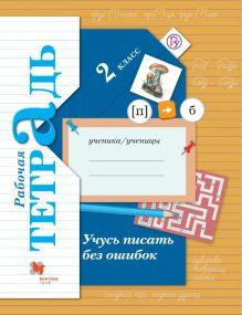 Кузнецова М.И. - Учусь писать без ошибок. 2класс. Рабочая тетрадь. обложка книги