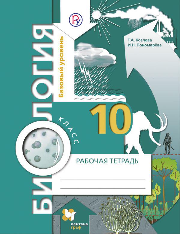 Биология. 10 класс. Базовый уровень. Рабочая тетрадь ( Козлова Т.А., Пономарева И.Н.  )