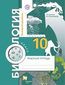 Козлова Т.А., Пономарева И.Н. - Биология. Базовый уровень. 10кл. Рабочая тетрадь. обложка книги