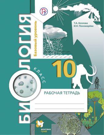 Биология. 10 класс. Базовый уровень. Рабочая тетрадь Козлова Т.А., Пономарева И.Н.