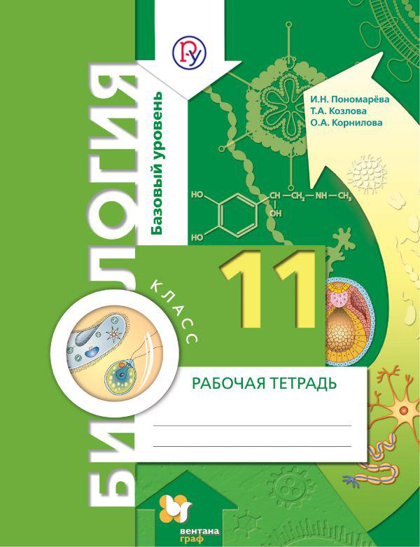 Биология. 11 класс. Базовый уровень. Рабочая тетрадь ( Пономарева И.Н., Козлова Т.А., Корнилова О.А.  )