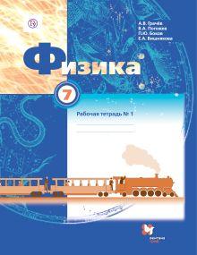 Физика. 7класс. Рабочая тетрадь №1 обложка книги