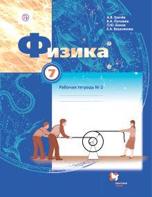 Физика. 7класс. Рабочая тетрадь №2. обложка книги