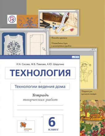 Технология. Технологии ведения дома. 6класс. Рабочая тетрадь. Сасова И.А., Павлова М.Б., Шарутина А.Ю.