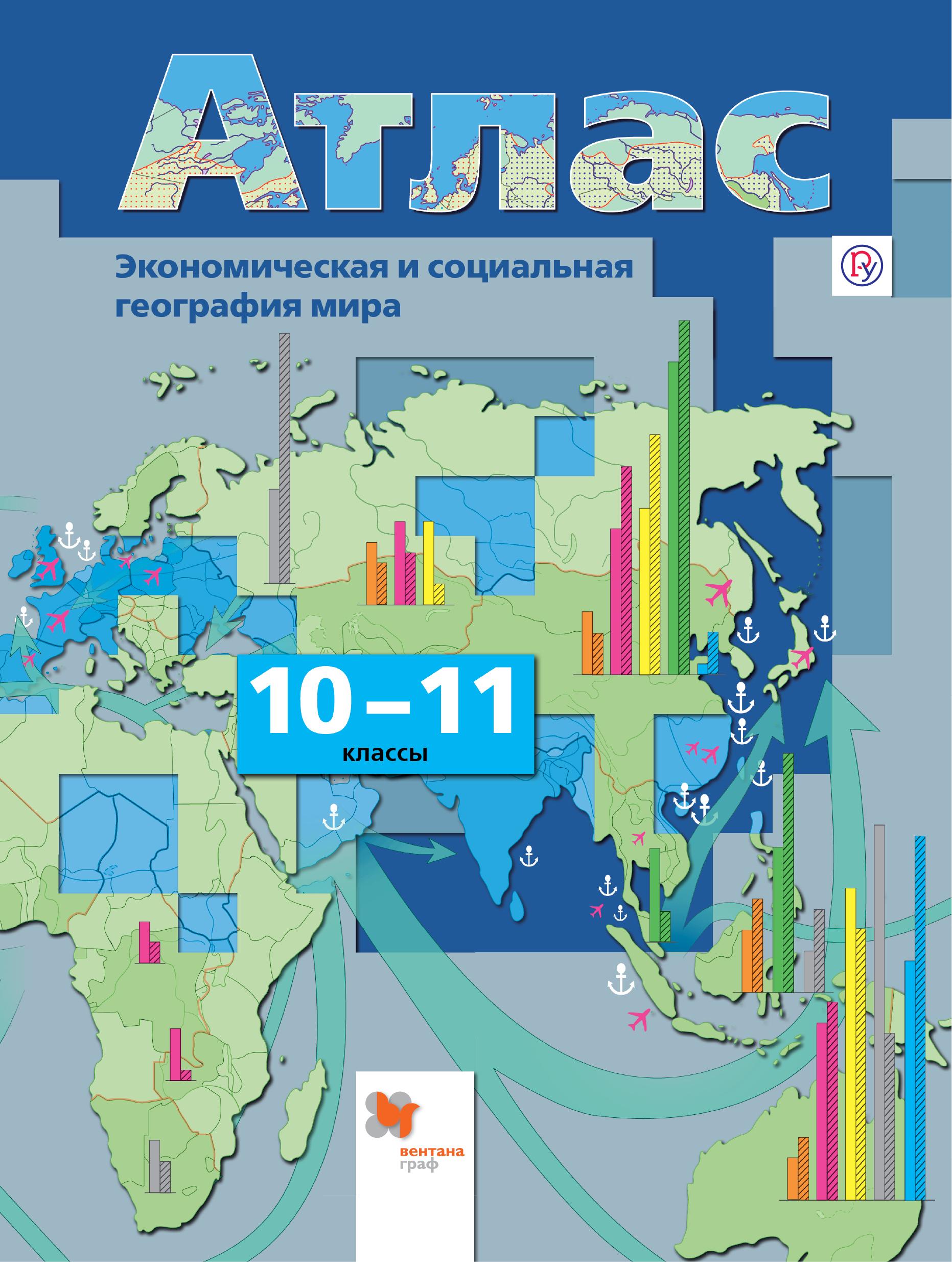 Экономическая и социальная география мира. 10-11кл. Атлас. Изд.4