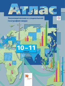 Экономическая и социальная география мира. 10-11классы. Атлас обложка книги