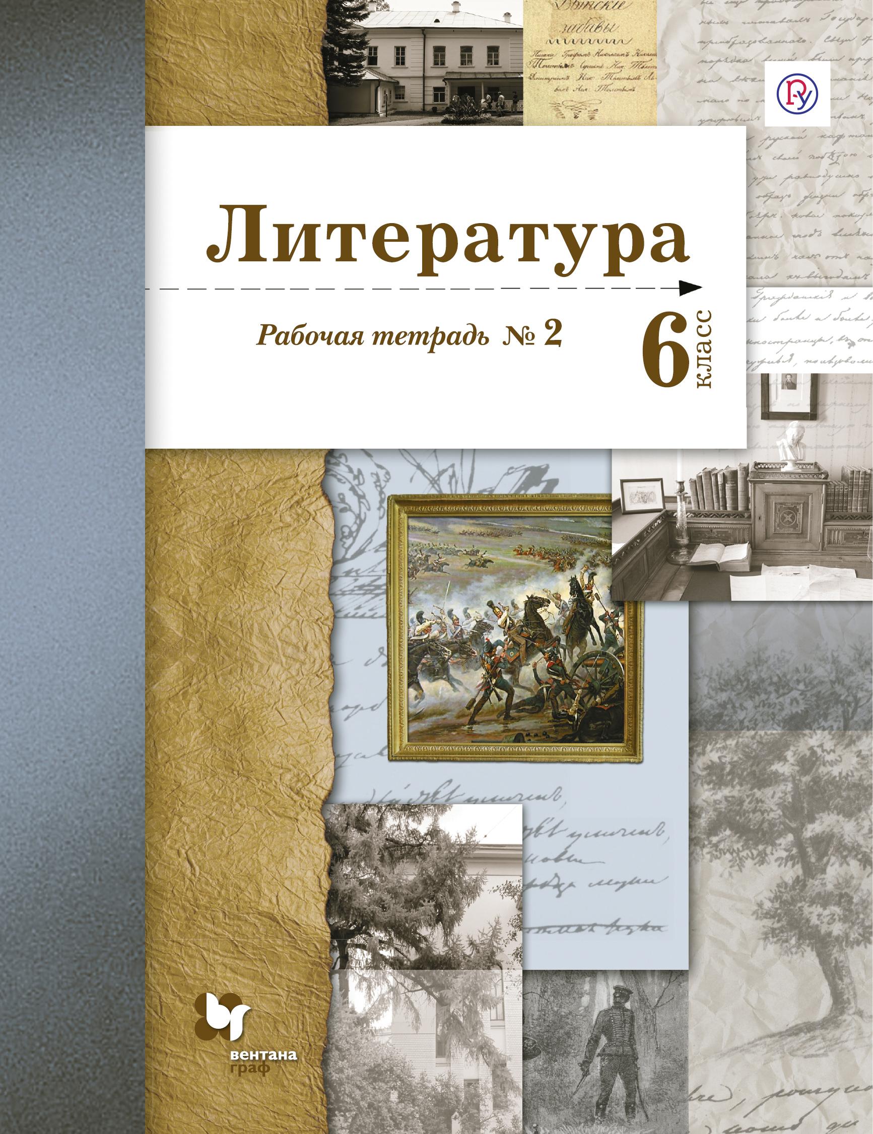 Литература. 6кл. Рабочая тетрадь №2.