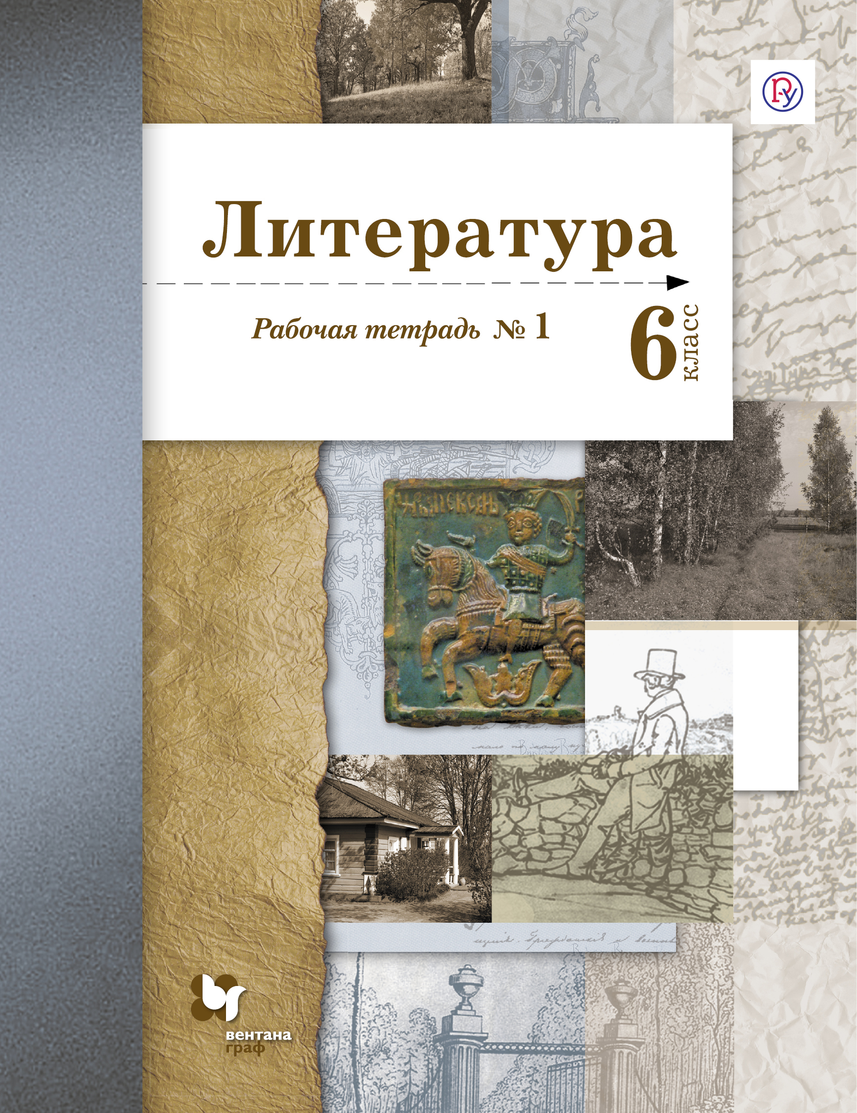 Литература. 6кл. Рабочая тетрадь №1.