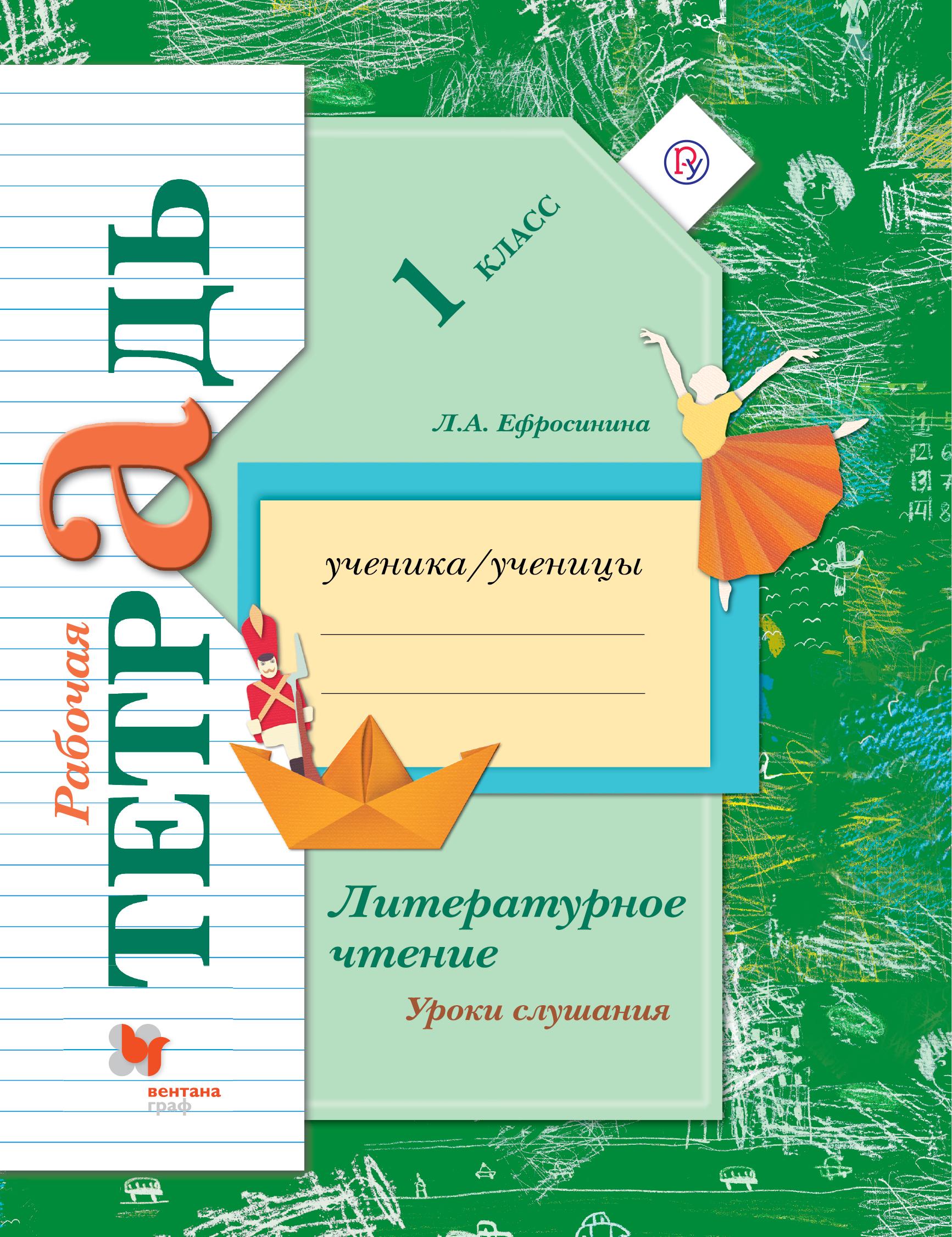 Литературное чтение. Уроки слушания. 1кл. Рабочая тетрадь. Изд.4