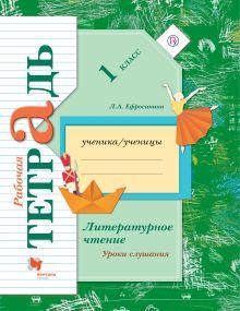 Литературное чтение. Уроки слушания. 1класс. Рабочая тетрадь. обложка книги