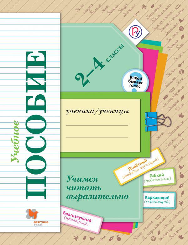 Учимся читать выразительно. 2-4кл. Учебное пособие. Изд.3