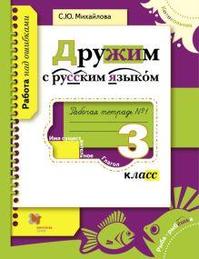 Дружим с русским языком. 3класс. Рабочая тетрадь №1.