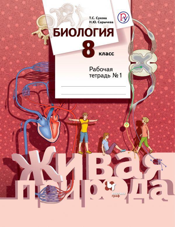 Биология. 8 класс. Рабочая тетрадь №1 Сухова Т.С., Сарычева Н.Ю.