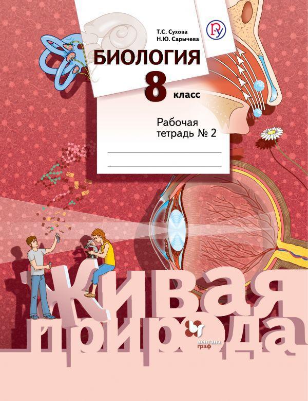 Биология. 8 класс. Рабочая тетрадь №2 Сухова Т.С., Сарычева Н.Ю.