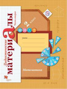 Рудницкая В.Н. - Математика. 2кл. Дидактические материалы Ч.2. Изд.2 обложка книги