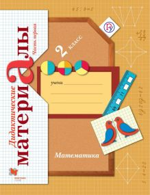 Рудницкая В.Н. - Математика. 2кл. Дидактические материалы Ч.1. Изд.2 обложка книги