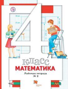 Математика. 4класс. Рабочая тетрадь №2 обложка книги