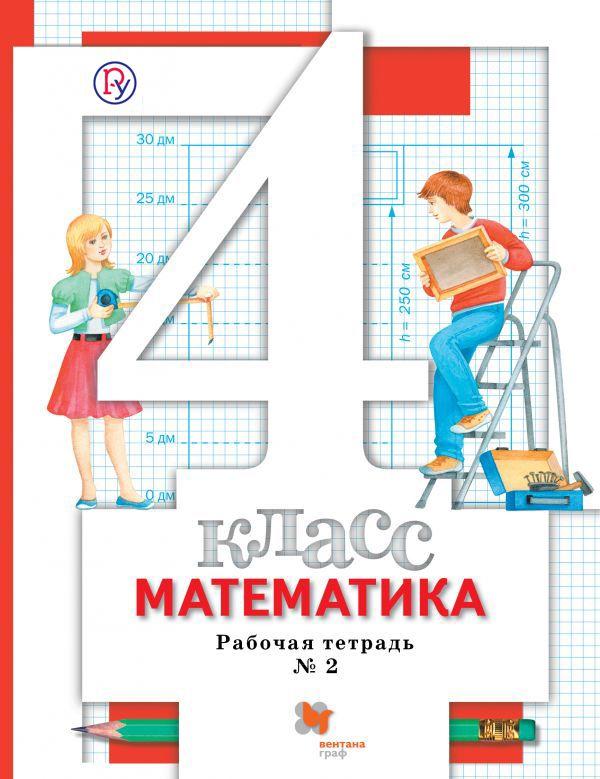 Математика. 4класс. Рабочая тетрадь №2 Минаева С.С., Рослова Л.О., Савельева И.В.