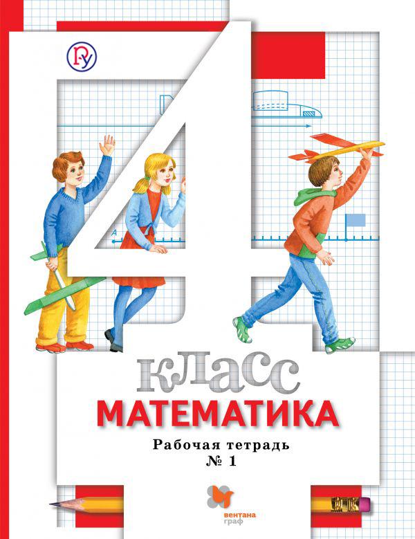 Математика. 4класс. Рабочая тетрадь №1 от book24.ru