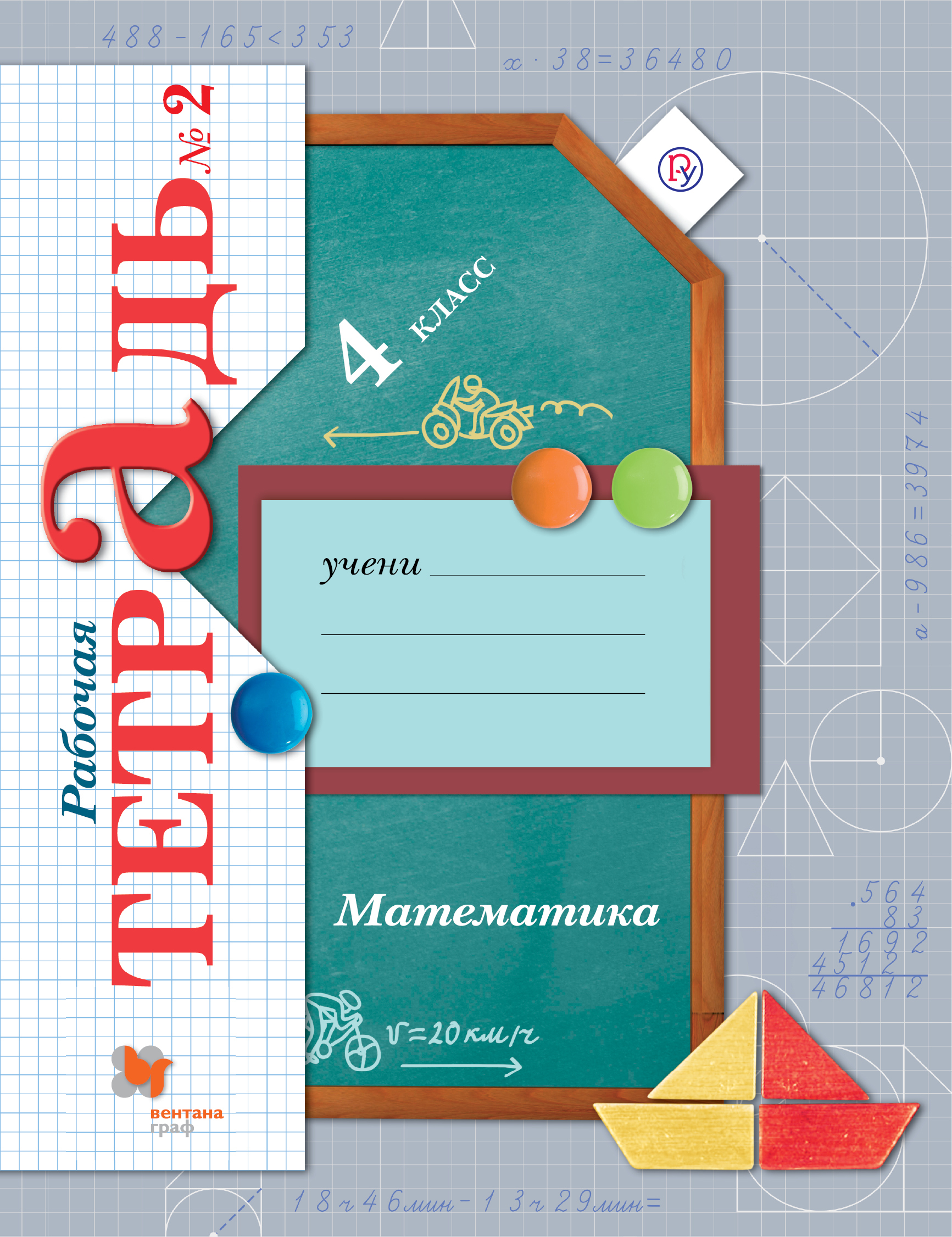Математика. 4кл. Рабочая тетрадь №2. Изд.3