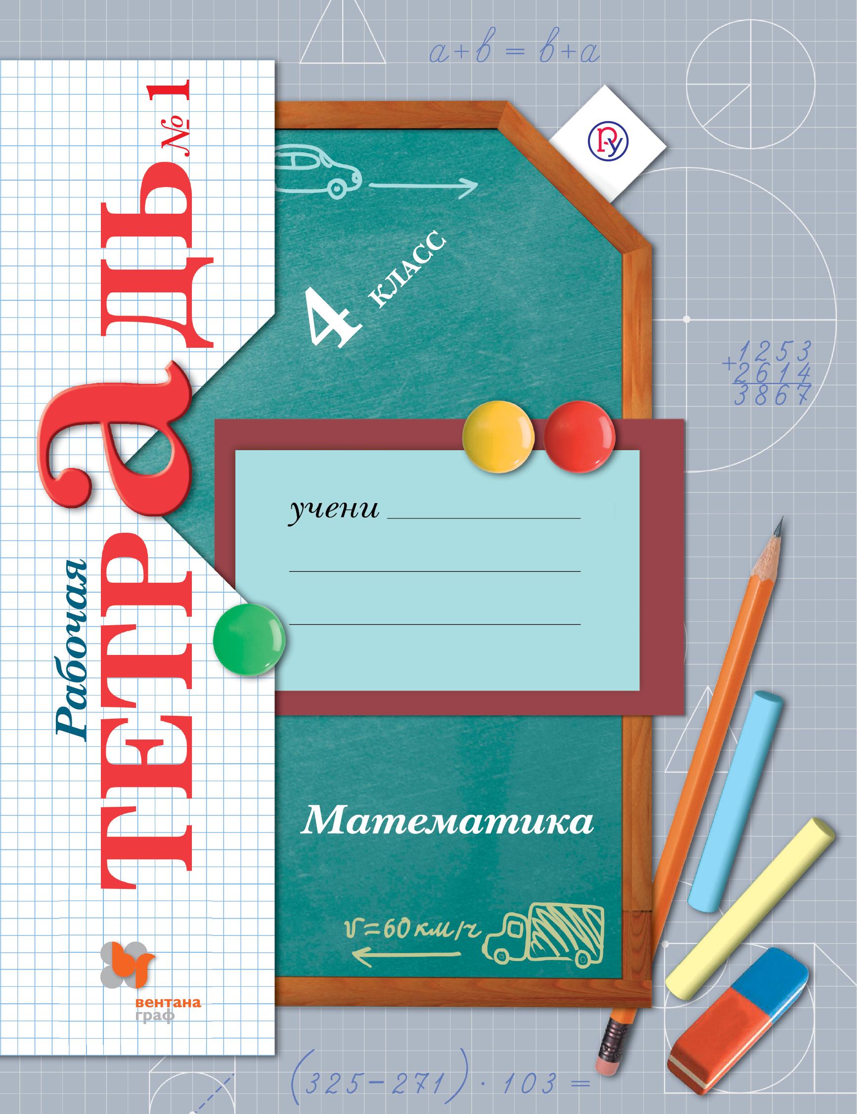 Математика. 4кл. Рабочая тетрадь №1. Изд.3