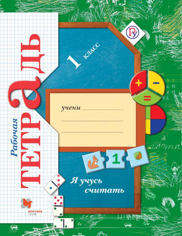 Я учусь считать. 1класс. Рабочая тетрадь. от book24.ru