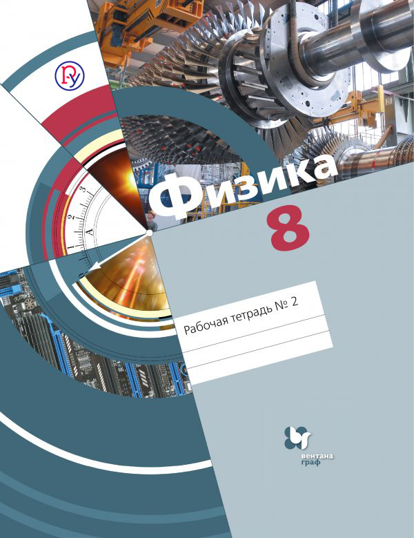 Физика. 8кл. Рабочая тетрадь №2. Изд.2