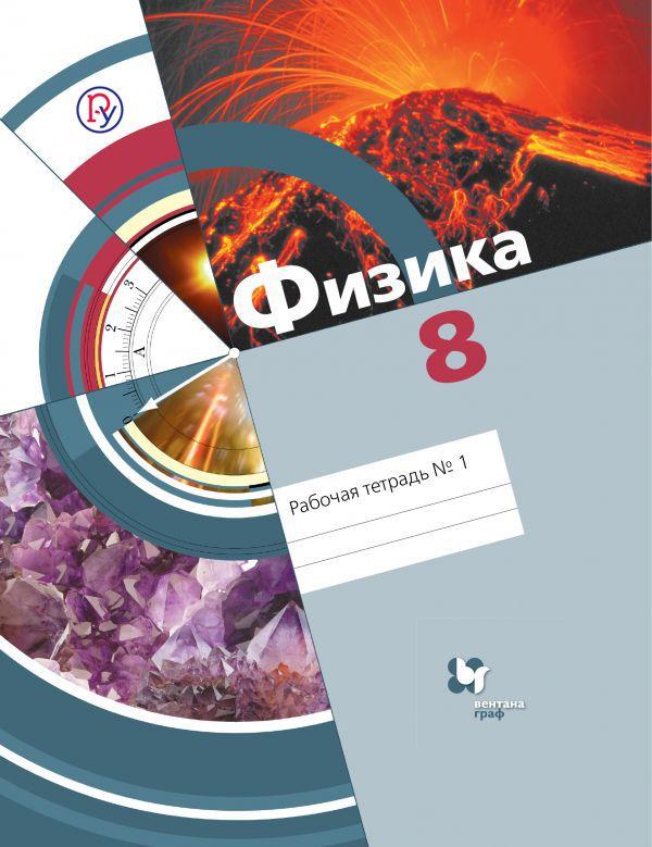 Физика. 8класс. Рабочая тетрадь №1. - страница 0