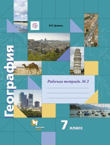 Душина И.В. - География. 7кл. Рабочая тетрадь №2. Изд.2 обложка книги